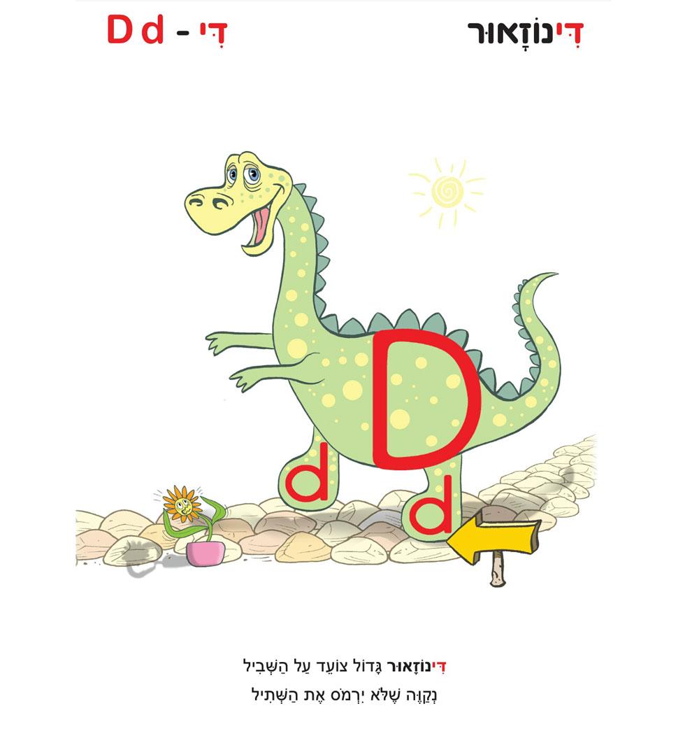 האות D מתוך הספר קסם האיי בי סי