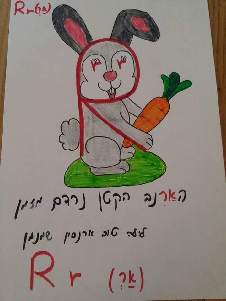 ארנב לאות R
