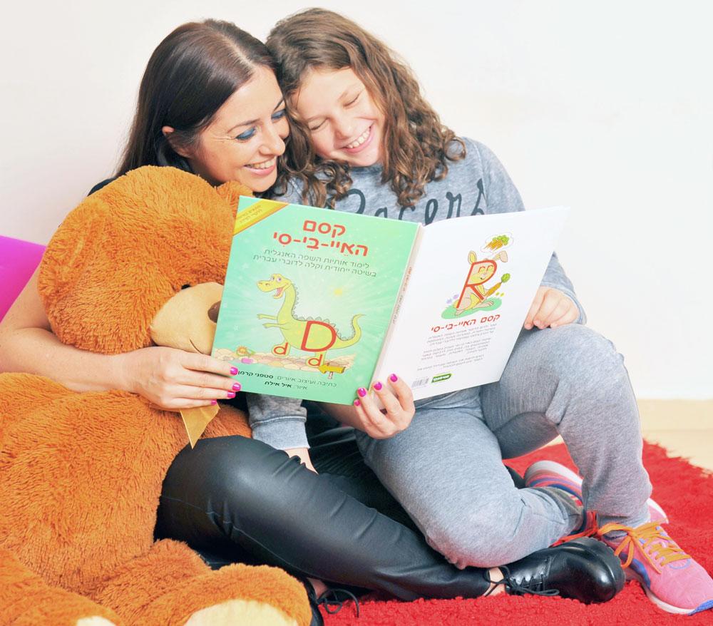 סטפני ושקד קוראות בספר קסם האיי בי סי